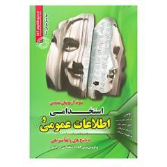 کتاب نمونه آزمونهای تضمینی استخدامی و اطلاعات عمومی اثر علیرضا حسینی و دیگران