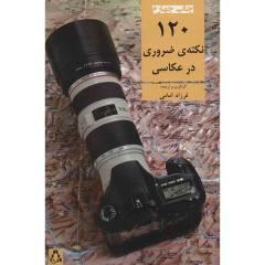 کتاب 120 نکته ی ضروری در عکاسی اثر مایکل لانگفورد